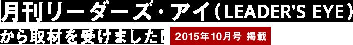 月刊リーダーズ・アイ(LEADER'S EYE)から取材を受けました!(2015年10月号掲載)